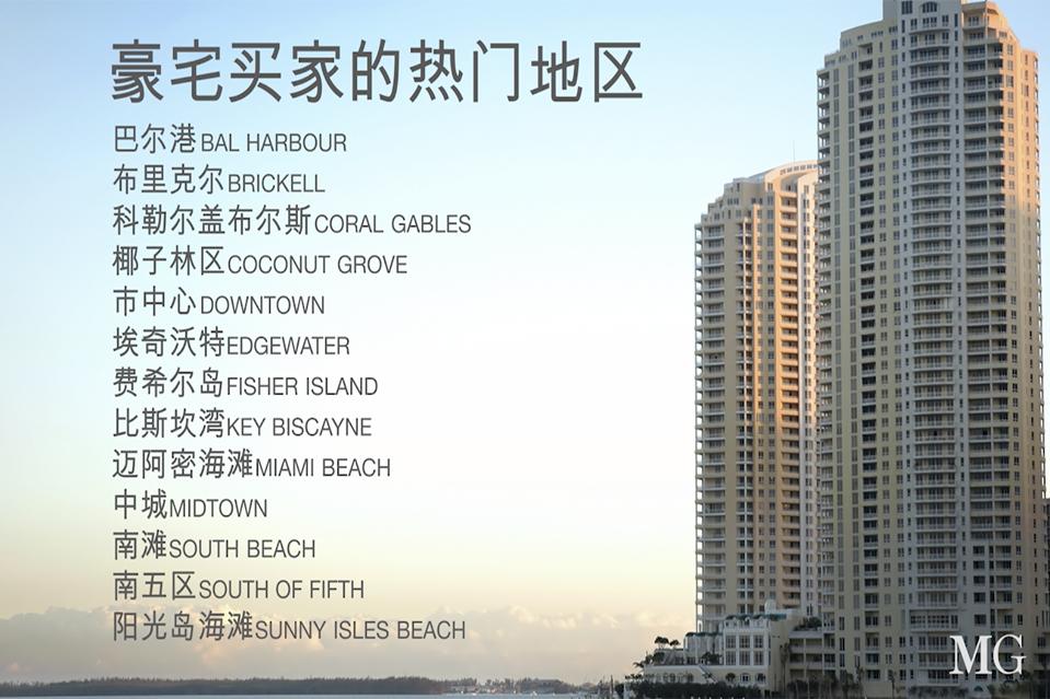 尽管拉丁美洲出现经济衰退,迈阿密仍是国际豪宅买家的首选目的地。